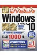 今すぐ使えるかんたんWindows10完全ガイドブック困った解決&便利技 2021ー2022年最新版