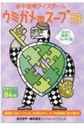 『水平思考クイズゲーム ウミガメのスープ』古川洋平