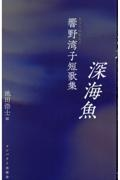 池田浩士『深海魚 響野湾子短歌集』