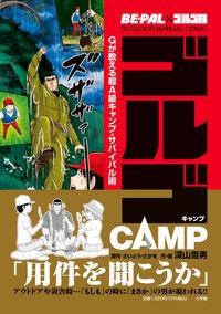さいとう・たかを『BEーPAL×ゴルゴ13 アウトドアマニュアルコミック ゴルゴCAMP Gが教える超A級キャンプ・サバイバル術』