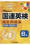『国連英検過去問題集B級 2019/2020年度実施』日本国際連合協会