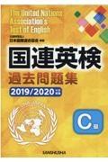 『国連英検過去問題集C級 2019/2020年度実施』日本国際連合協会