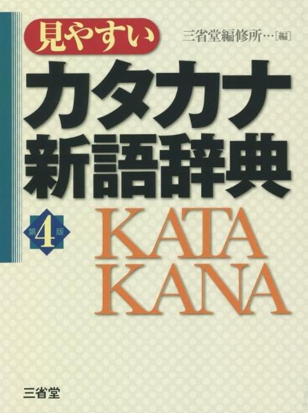 三省堂編修所『見やすいカタカナ新語辞典 第4版』