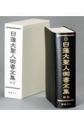 『日蓮大聖人御書全集新版』刊行委員会『日蓮大聖人御書全集 新版』