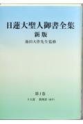 日蓮大聖人御書全集 新版 分冊