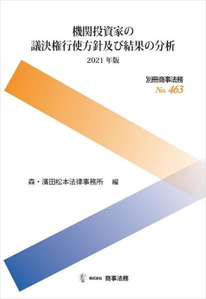 森・濱田松本法律事務所『機関投資家の議決権行使方針及び結果の分析〔2021年版〕 別冊商事法務463』