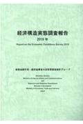 総務省統計局『経済構造実態調査報告 2019年』