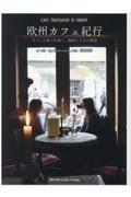 欧州カフェ紀行 カフェの旅で出逢う、珈琲と人生の物語