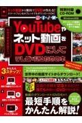 YouTubeやネット動画をDVDにしてテレビで見るための本 CDーROM付属