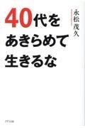 永松茂久『40代をあきらめて生きるな』