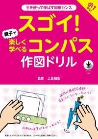 上里龍生『スゴイ!親子で楽しく学べるコンパス作図ドリル 手を使って伸ばす図形センス』