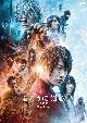 るろうに剣心 最終章 The Final 通常版[DVD]