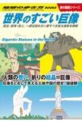 世界のすごい巨像 巨仏・巨神・巨人。一度は訪れたい愛すべき巨大造形を 旅の図鑑シリーズ