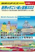 世界のすごい城と宮殿333 一度は訪れたい魅力的な建築・史跡を旅の雑学とともに 旅の図鑑シリーズ