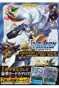 デジモンカードゲーム1st Anniversary CARD CATALOG バンダイ公式