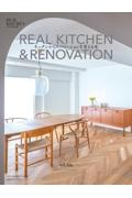 本間美紀『REAL KITCHEN & RENOVATION キッチンからリノベーションを考える本』