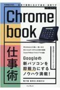 Chromebook仕事術 最強のテレワークPCにする実践ワザ(できるビジネス)
