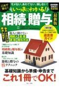 中村麻美『これで安心!いっきにわかる! 相続・贈与 最新版』