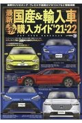 最新 国産&輸入車全モデル購入ガイド'21ー'22
