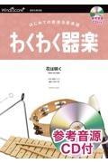 菅野よう子『わくわく器楽花は咲く はじめての器楽合奏楽譜 参考音源CD付』