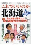 これでいいのか北海道 道民探究編 北の大地で育まれた謎の道民性を大研究! 地域批評シリーズ63