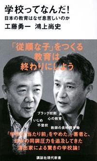 鴻上尚史『学校ってなんだ! 日本の教育はなぜ息苦しいのか』