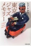 シュート・アロー『東京ジャズメモリー』