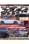 みんなのフェアレディZ S130 Z31/Z32 G-WORKSアーカイブシリーズ7