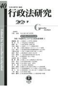 『行政法研究』中川丈久