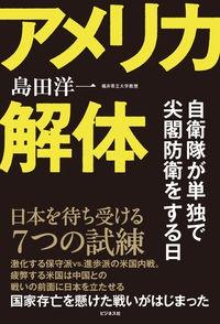 島田洋一『アメリカ解体 自衛隊が単独で尖閣防衛をする日』