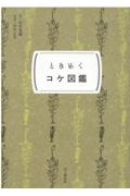 田中美穂『ときめくコケ図鑑』