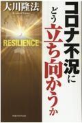 『コロナ不況にどう立ち向かうか』大川隆法