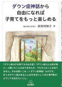 『ダウン症神話から自由になれば子育てをもっと楽しめる』長谷川知子