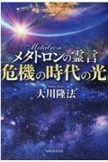 『メタトロンの霊言「危機の時代の光」』大川隆法