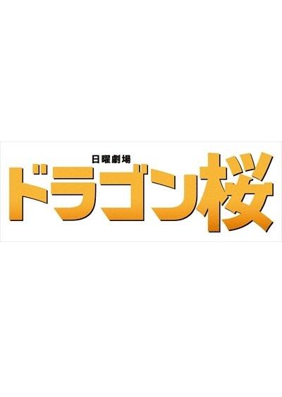 鈴鹿央士『ドラゴン桜(2021年版)』