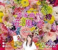 李家幽竹 花風水カレンダー2022 飾るだけで幸せ満開!
