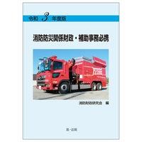 消防財政研究会『消防防災関係財政・補助事務必携 令和3年度版』