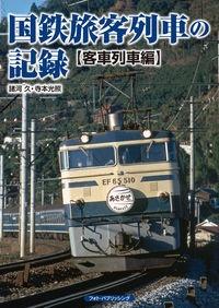国鉄旅客列車の記録