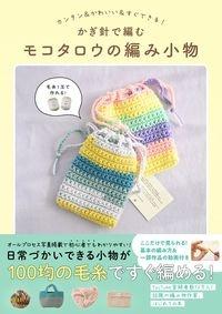 かぎ針で編むモコタロウの編み小物 カンタン&かわいい&すぐできる!