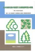 公共用緑化樹木等品質寸法規格基準(案)の解説<第5次改定対応版>