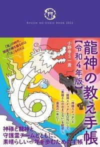龍神の教え手帳 令和4年版