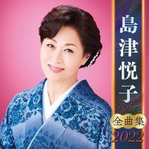 島津悦子『島津悦子 全曲集 2022』
