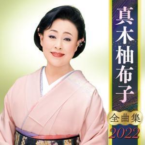 真木柚布子 全曲集 2022