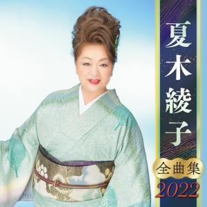 夏木綾子『夏木綾子 全曲集 2022』