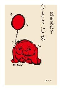浅田美代子『ひとりじめ』