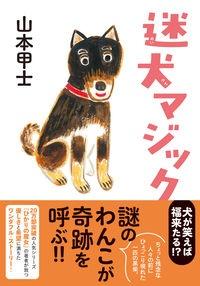 山本甲士『迷犬マジック』