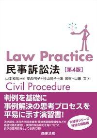山本和彦『Law Practice 民事訴訟法〔第4版〕』