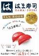 はま寿司FAN BOOK