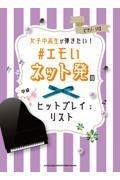 岩瀬貴浩『女子中高生が弾きたい!#エモいネット発のヒットプレイリスト 中級』