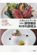 『人気レストランの注目の調理機器科学的調理法 真空調理、低温調理、スチコン調理、減圧調理・・・ほ』旭屋出版編集部